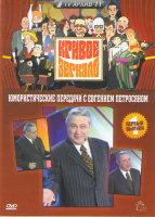 Кривое зеркало 1 Выпуск (74-89 эфиры)