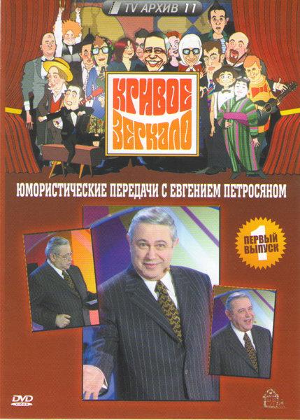 Кривое зеркало 1 Выпуск (74-89 эфиры) на DVD
