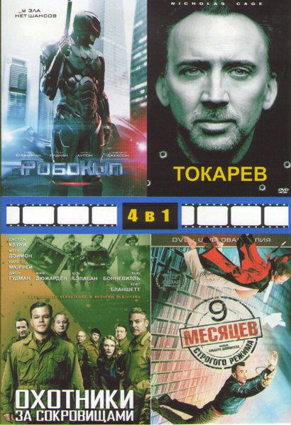 Робокоп / Токарев (Гнев) / Охотники за сокровищами / 9 месяцев строгого режима на DVD