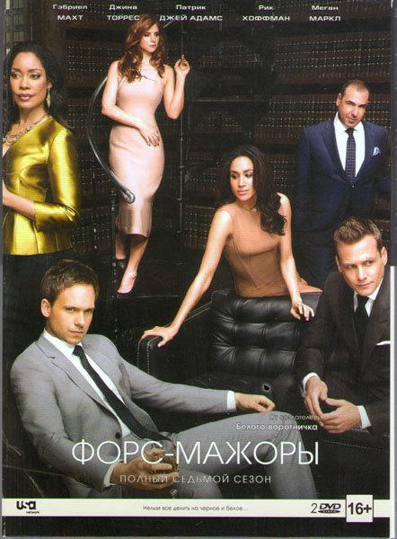 Форс мажоры 7 Сезон (16 серий) (2 DVD) на DVD