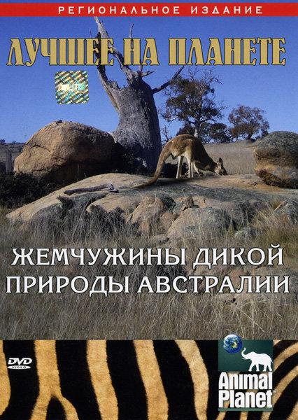 Animal Planet: Лучшее на планете. Жемчужины дикой природы Австралии на DVD