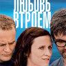 Любовь втроем на DVD
