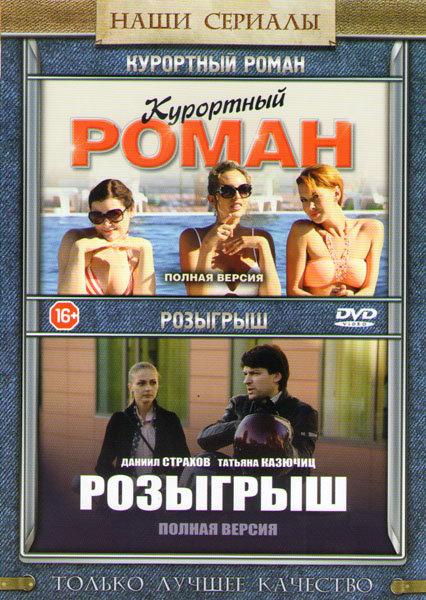 Курортный роман (4 серии) / Розыгрыш (Максимальный уровень доверия) (4 серии) на DVD
