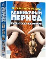 Ледниковый Период Гигантская коллекция (5 DVD)