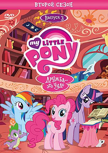 Мой маленький пони 2 Сезон 3 Выпуск (4 серии) на DVD