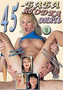 45 – БАБА ЯГОДКА ОПЯТЬ. Часть 1 на DVD