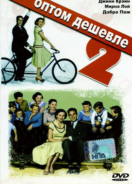 Оптом дешевле 2 (Генри Левин)  на DVD