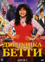 Дурнушка Бетти 1 Сезон (23 серии)
