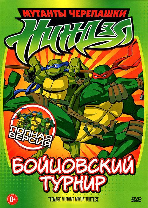 Мутанты черепашки ниндзя Бойцовский турнир (9 серий) на DVD