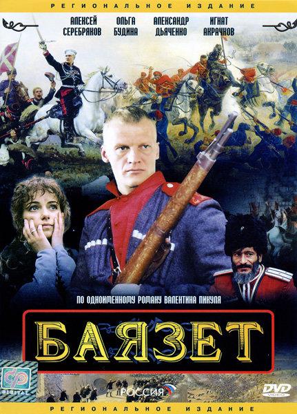 Баязет (12 серий) на DVD