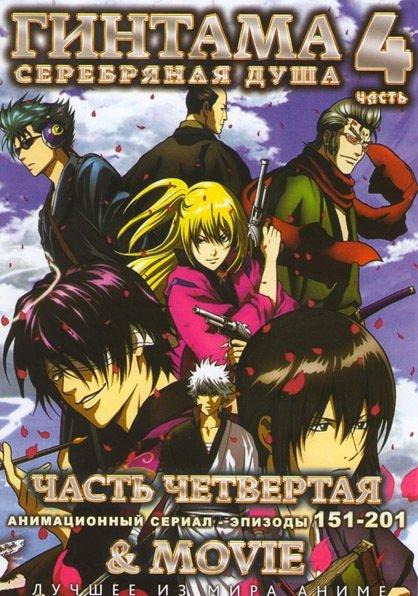 Гинтама Серебрянная душа 4 Часть (151-201 эпизоды) (2 DVD) на DVD
