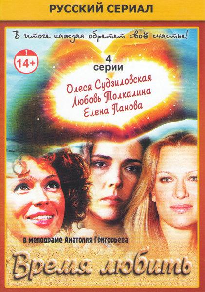 Время любить (4 серии) на DVD