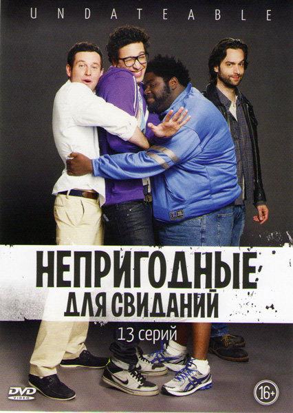 Непригодные для свиданий 1 Сезон (13 серий) на DVD