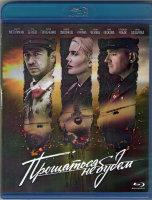 Прощаться не будем (Blu-ray)