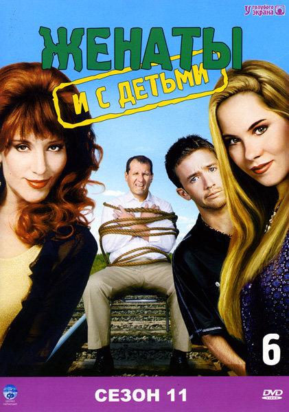 Женаты с детьми.(11 сезон) на DVD
