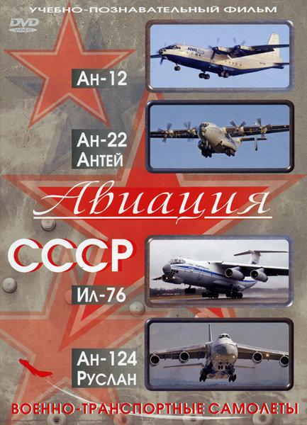 Авиация СССР  АН-12  АН-22 ИЛ-76  АН-124 (Военно-транспортные самолеты) на DVD