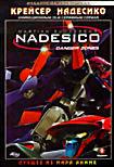 Крейсер Надесико (эпизоды 1-26)  (2 DVD)
