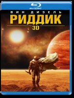 Риддик 3D+2D (Blu-ray)