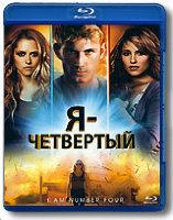 Я четвертый (Blu-ray)