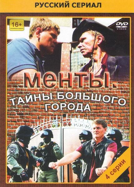 Менты Тайны большого города (4 серии) на DVD
