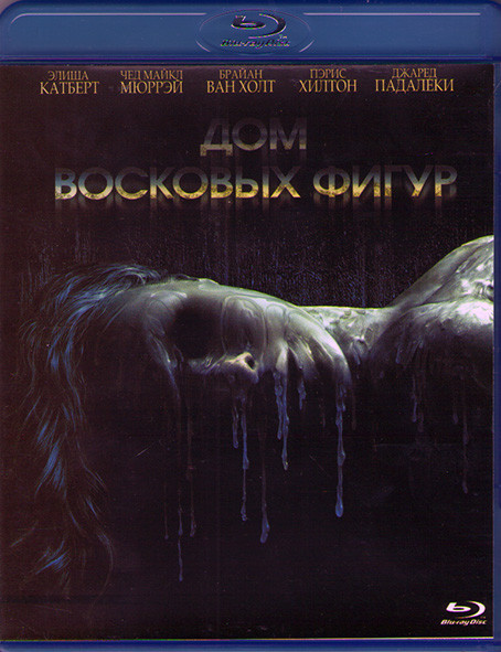 Дом восковых фигур (Хауме Серра) (Blu-ray)* на Blu-ray