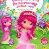 Шарлотта Земляничка Ягодный пирог 1,2,3 Сезоны (52 серии)  на DVD