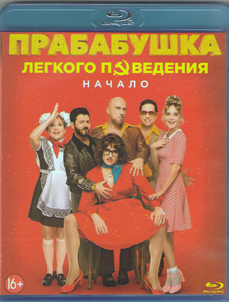 Прабабушка легкого поведения Начало (Blu-ray)* на Blu-ray