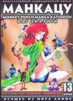 Манкацу (13 серий) (2 DVD)