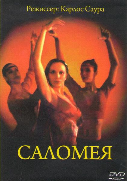 Саломея на DVD