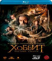 Хоббит Пустошь Смауга 3D+2D (2 Blu-ray 50GB)