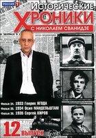 Исторические хроники с Николаем Сванидзе 12 Выпуск 34,35,36 Фильмы