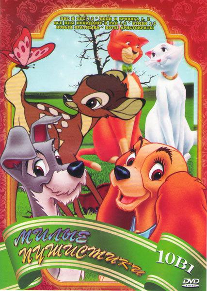 Милые пушистики (Лис и пес 1,2 / Леди и Бродяга 1,2 / Все псы попадают в рай 1,2 / Бемби 1,2 / Новый братишка / Коты аристократы) на DVD
