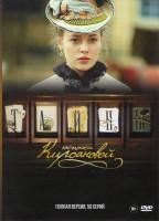 Тайны госпожи Кирсановой (50 серий)
