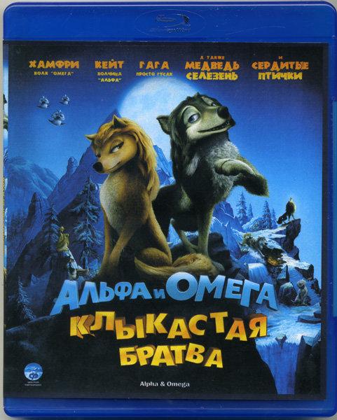 Альфа и Омега Клыкастая братва (Blu-ray)* на Blu-ray