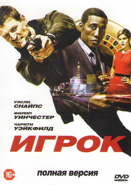 Игрок (9 серий) на DVD