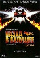 Назад в будущее 1,2,3 (3 DVD)