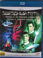 Звездный путь 3 В поисках Спока / Звездный путь 4 Дорога домой (2 Blu-ray)