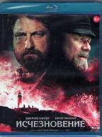 Исчезновение (Blu-ray)