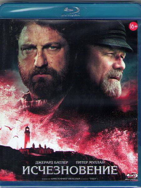 Исчезновение (Blu-ray) на Blu-ray