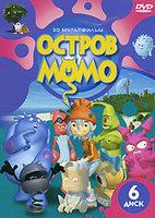 Остров МоМо 6 Диск (26-30 серии)