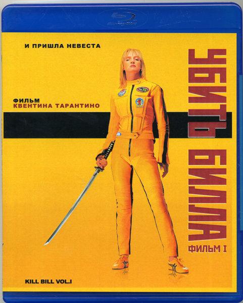 Убить Билла 1 Фильм (Blu-ray)* на Blu-ray