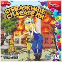 Отважные Спасатели (PC DVD)