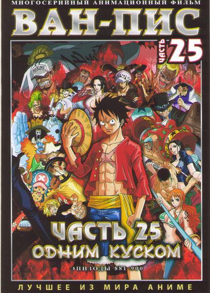 Ван Пис TV 25 Часть (881-900 серий) (2 DVD)