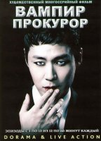 Вампир прокурор (12 серий) (2 DVD)