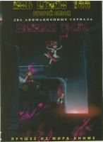 Моб психо 100 ТВ 2 (13 серий) / Дымная трава (12 серий) (2 DVD)