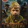Солдатик на DVD