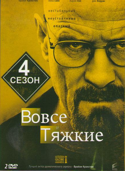 Во все тяжкие 4 Сезон (13 серий) (2 DVD)
