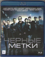 Черные метки (Blu-ray)