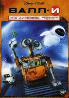 Валл И на 2 DVD (Позитив-мультимедиа)