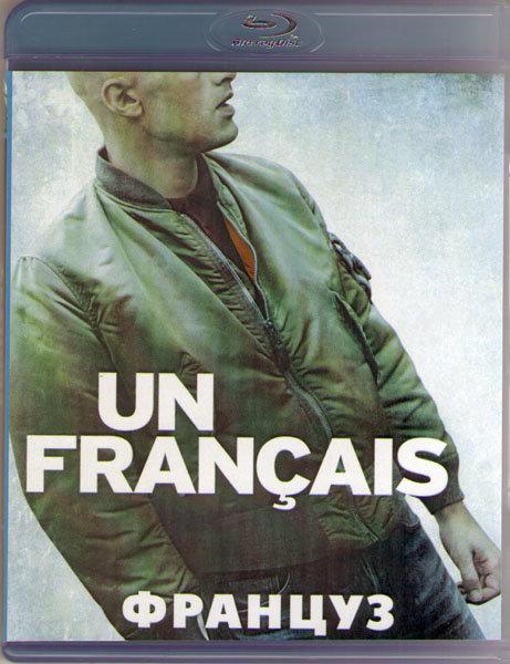 Француз (Blu-ray) на Blu-ray